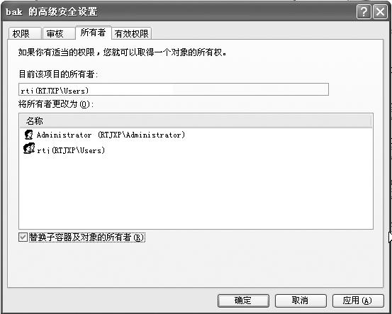 WinXP中如何解决备份文件夹拒绝访问问题
